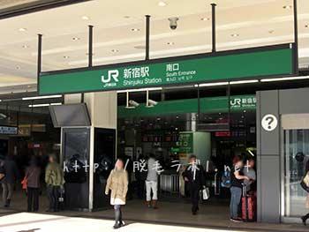 脱毛ラボ新宿店のアクセス。道案内~新宿駅南口