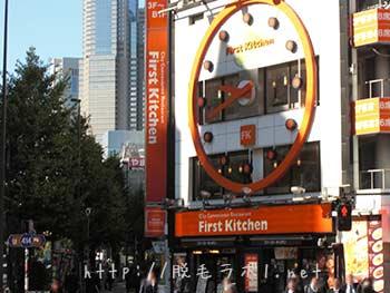 大きな交差点。ファーストキッチンが目印。新宿店への行き方・道順