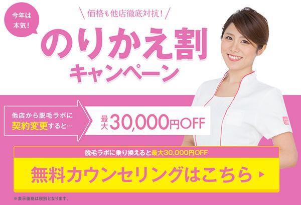 脱毛ラボのりかえ割なら他店から脱毛ラボへ変更で最大30,000円割引きになります
