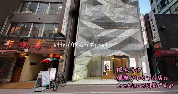 脱毛ラボ銀座プレミアム店の入ったビル外観。DEAR GINZAの5階です。