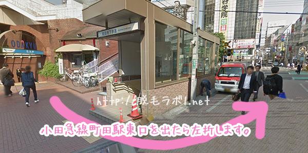 脱毛ラボ町田店へのアクセスナビ。行き方。地図。小田急線町田駅東口を出たら左折します。