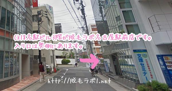 脱毛ラボ名古屋駅前店へのアクセス情報。行き方案内。