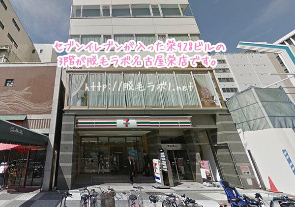 脱毛ラボ名駅駅前店へのアクセス地図。道順ナビ。