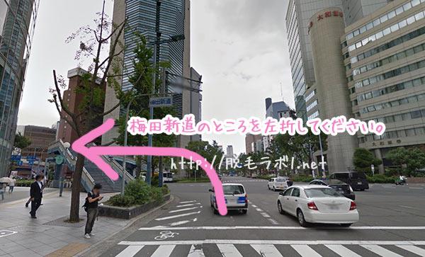 東梅田駅からのアクセス。梅田新道を左折してください。