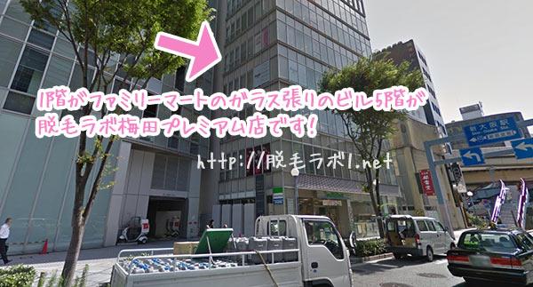 東梅田駅からのアクセス。脱毛ラボ梅田プレミアム店外装。梅心スクエアの5階です。