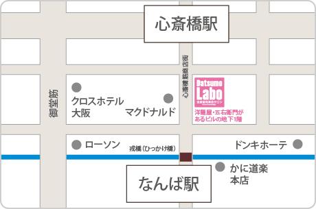 脱毛ラボ大阪なんば心斎橋店アクセスマップ