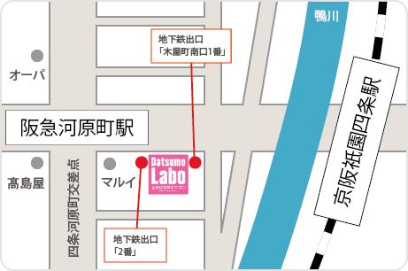 脱毛ラボ京都四条河原町店アクセスマップ